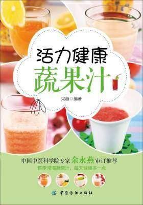 活力健康蔬果汁