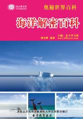 [3D电子书]圣才学习网·奥秘世界百科:海洋解密百科(仅适用PC阅读)