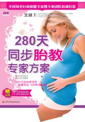 280天同步胎教专家方案