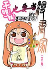 干物妹也要当漫画家(全三卷)