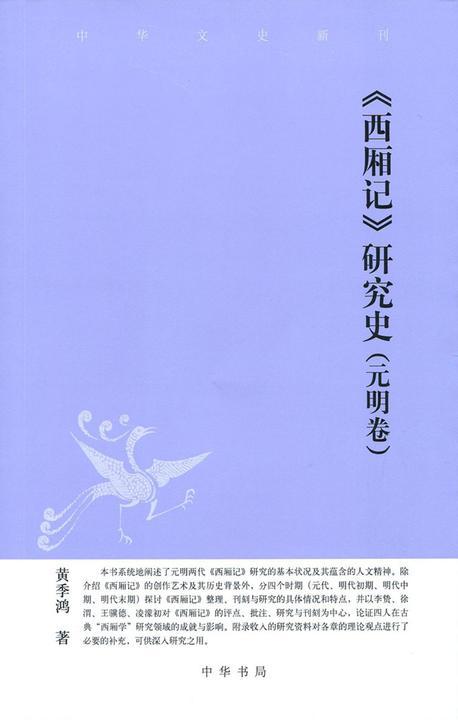 《西厢记》研究史(元明卷)