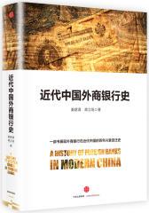 近代中国外商银行史(试读本)