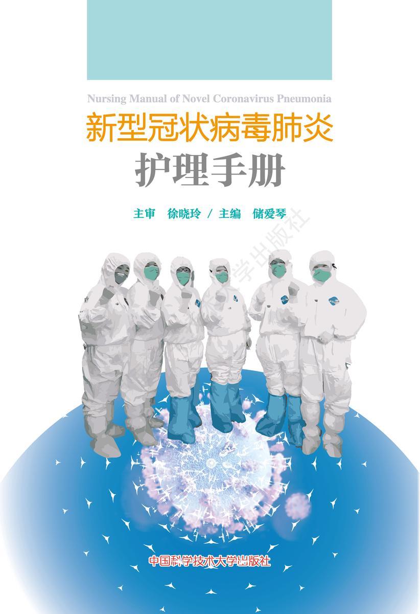 新型冠状病毒肺炎护理手册