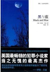 黑与蓝(英国 畅销的犯罪小说家当之无愧的  杰作)(试读本)