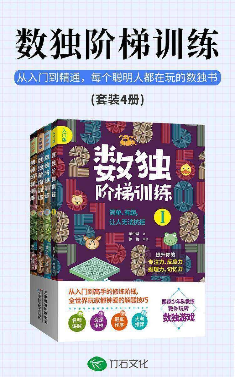 数独阶梯训练(全4册):从入门到精通,每个聪明人都在玩的数独书