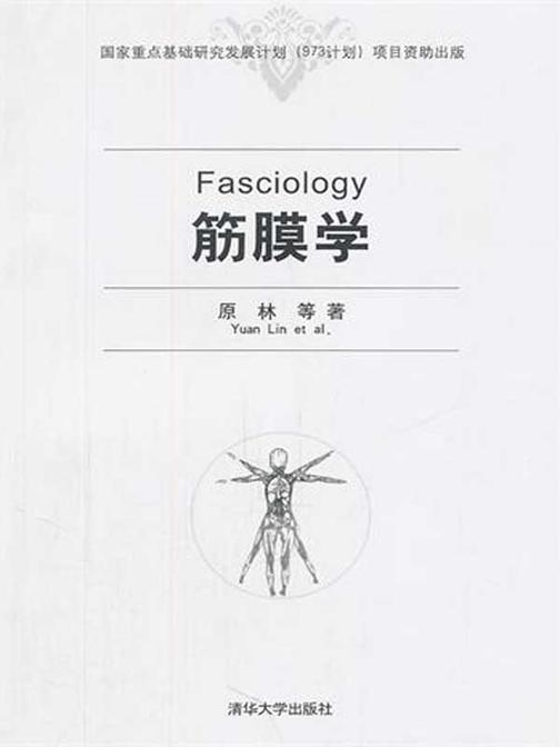筋膜学(仅适用PC阅读)