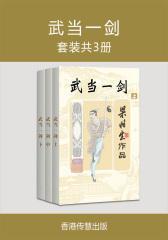 武当一剑(套装共3册)