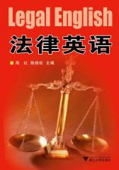 法律英语Legal English(仅适用PC阅读)