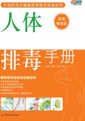 人体排毒手册(彩图精读版)(仅适用PC阅读)