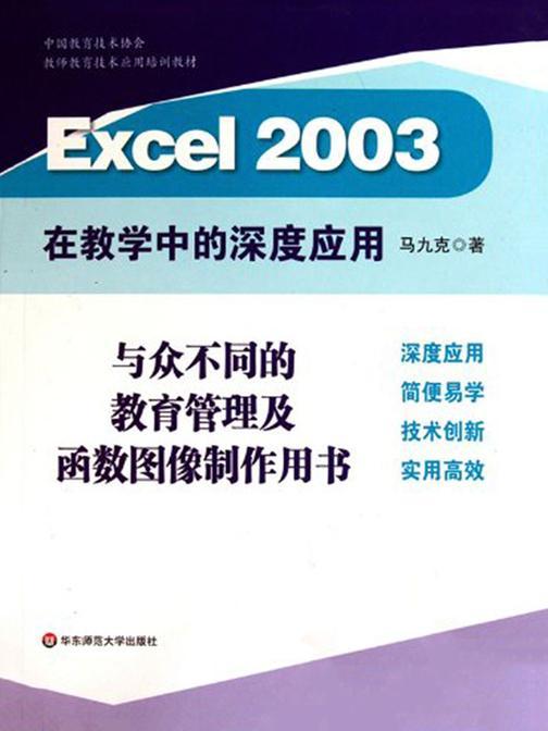 Excel 2003在教学中的深度应用
