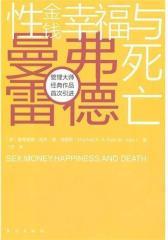 性、金钱、幸福与死亡(试读本)