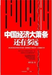 刘军洛:中国经济大萧条还有多远(把脉全球经济走势,预测中国发展未来,著名民间经济学家刘军洛  力作)(试读本)