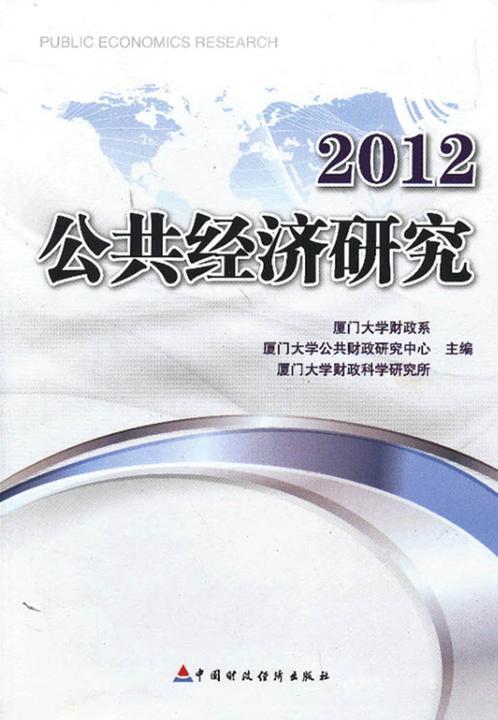 公共经济研究(2012年第1辑)