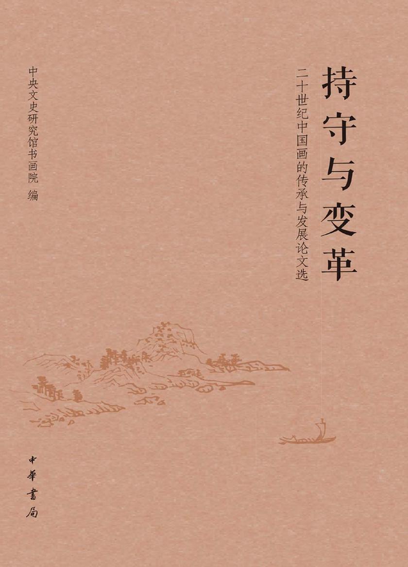 持守与变革——20世纪中国画的传承与发展论文选