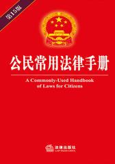 公民常用法律手册