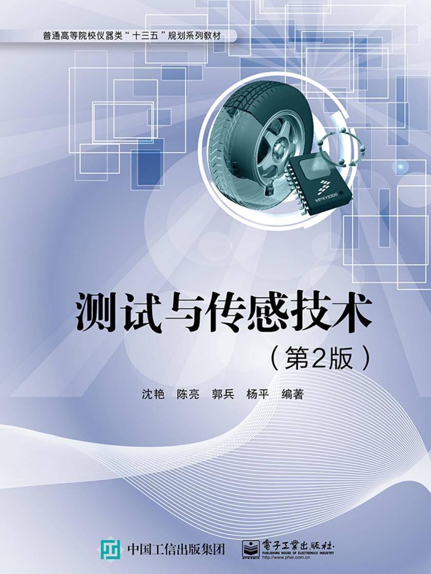 测试与传感技术(第2版)