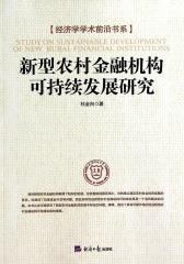 新型农村金融机构可持续发展研究