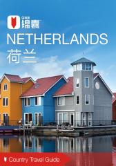 穷游锦囊:荷兰(2016)(电子杂志)