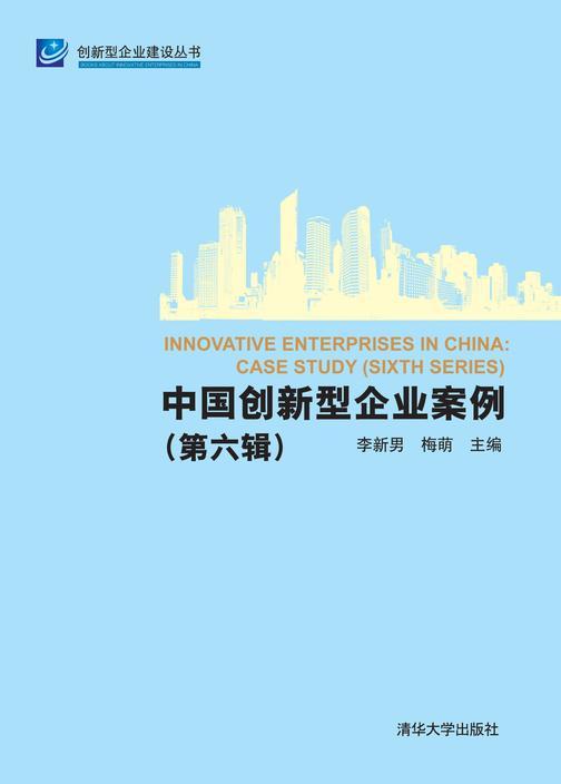 中国创新型企业案例(第六辑)