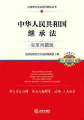 中华人民共和国继承法:实用问题版