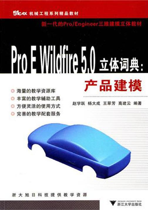 ProE Wildfire 5.0立体词典:产品建模(仅适用PC阅读)