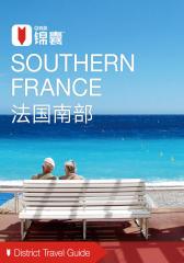 穷游锦囊:法国南部(2016)(电子杂志)