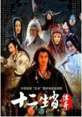 十二生肖传奇(影视)