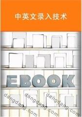中英文录入技术(仅适用PC阅读)