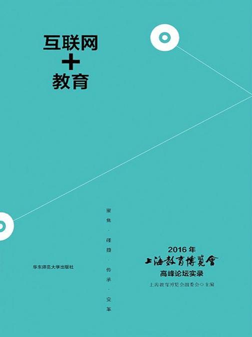 互联网+教育:2016年上海教育博览会高峰论坛实录