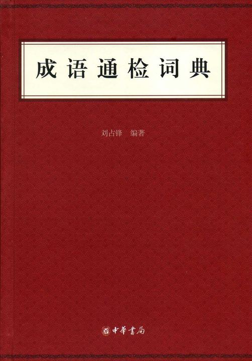 成语通检词典(仅适用PC阅读)
