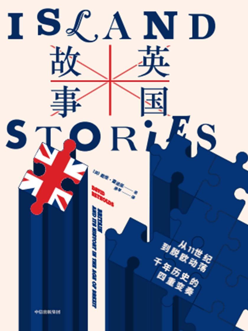 英国故事:从 11 世纪到脱欧动荡,千年历史的四重变奏