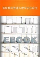高校教学管理与教学方法研究