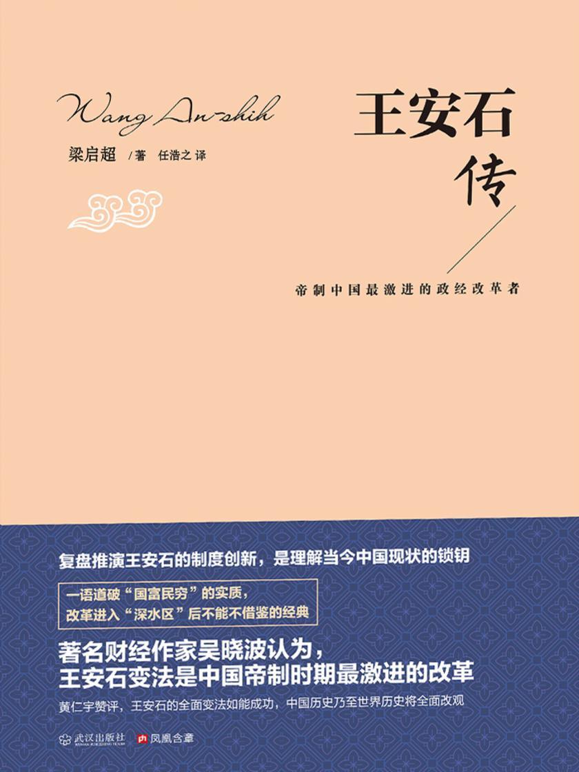 """王安石传(一语道破""""国富民穷""""的实质,改革进入""""深水区""""后不能不借鉴的经典)"""