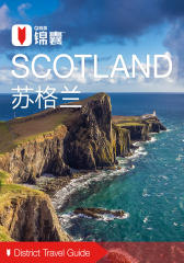 穷游锦囊:苏格兰(2016)(电子杂志)