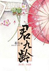 君九龄(第3卷):京城春