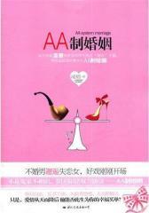 "AA制婚姻(实力作家凌眉再度挑战当下热点""婚恋""主题,带你走进现代男女的AA制婚姻)(试读本)"