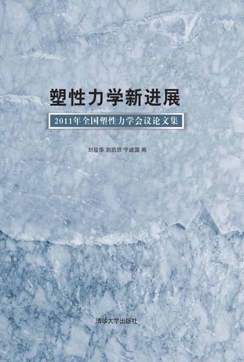 塑性力学新进展:2011年全国塑性力学会议论文集(仅适用PC阅读)