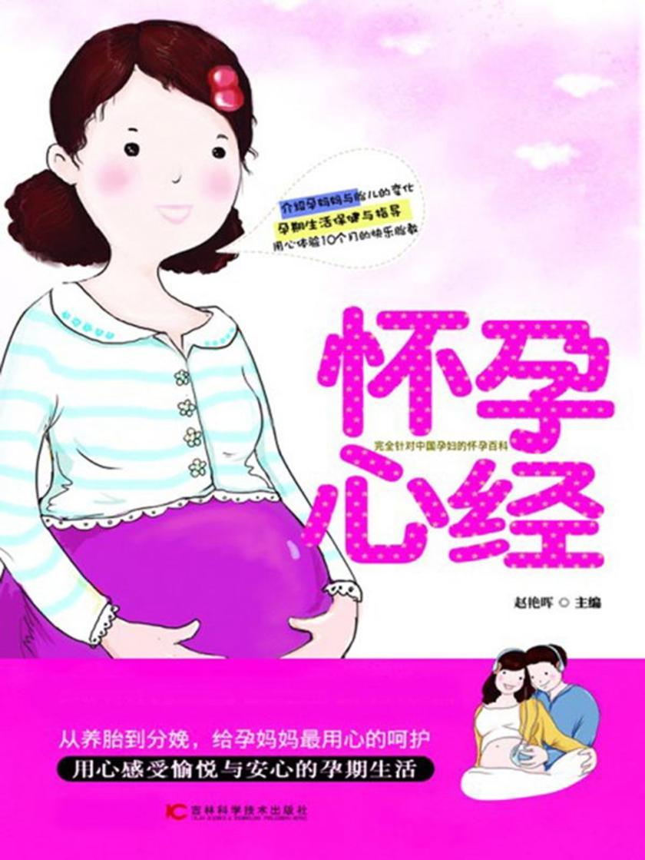 怀孕心经(仅适用PC阅读)