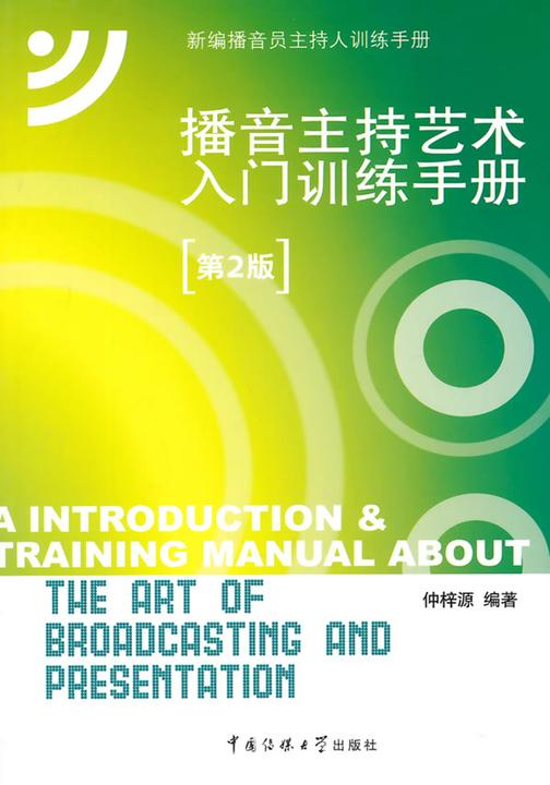 播音主持艺术入门训练手册(第2版)