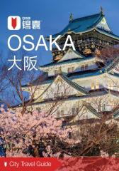 穷游锦囊:大阪(2016)(电子杂志)