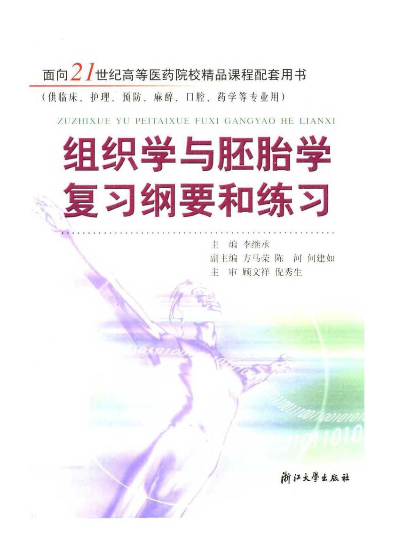 组织学与胚胎学复习纲要和练习(仅适用PC阅读)