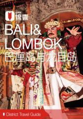 穷游锦囊:巴厘岛与龙目岛(2016)(电子杂志)