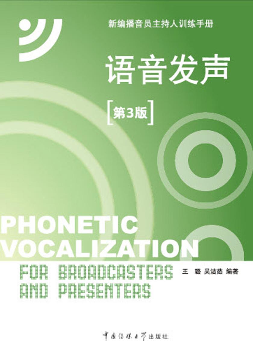 语音发声(第三版)(仅适用PC阅读)