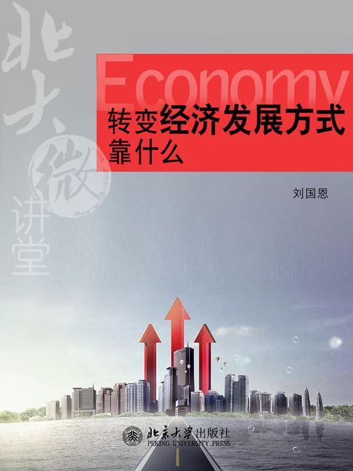北大微讲堂:转变经济发展方式靠什么