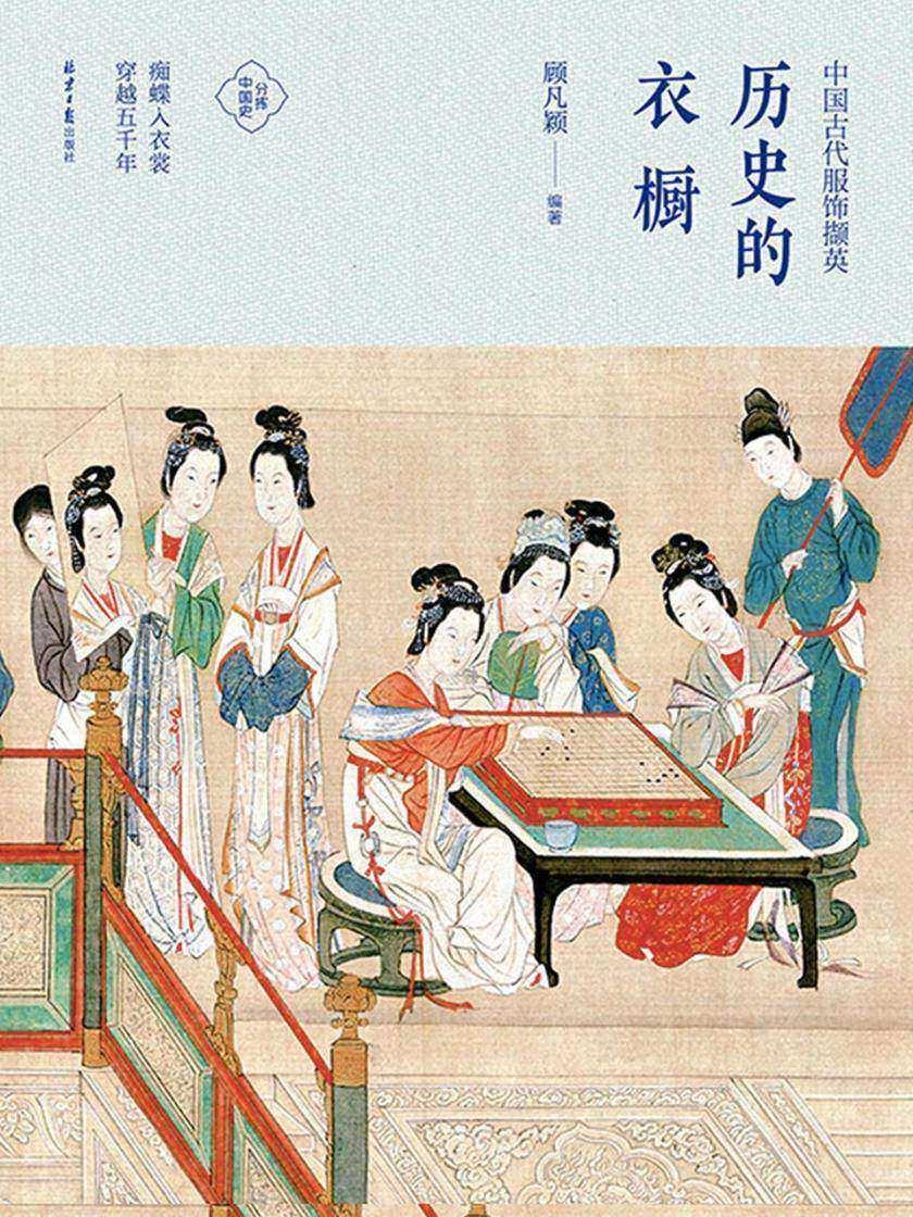 历史的衣橱:中国古代服饰撷英
