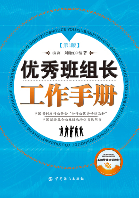优秀班组长工作手册(第3版)(仅适用PC阅读)