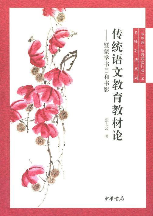 传统语文教育教材论