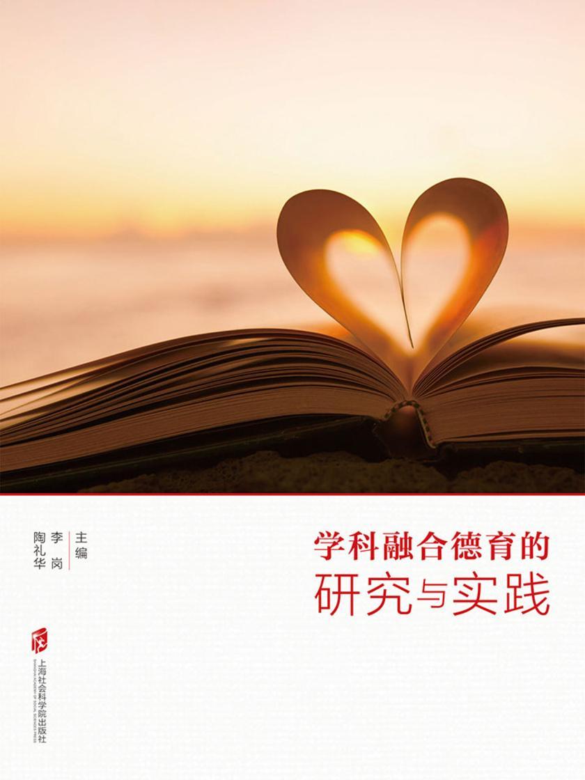 学科融合德育的研究与实践