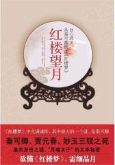 红楼望月——从秦可卿解读《红楼梦》(试读本)