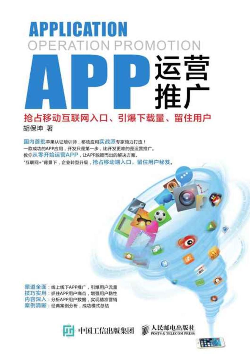 APP运营推广:抢占移动互联网入口、引爆下载量、留住用户